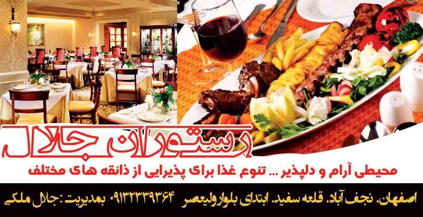 رستوران جلال در اصفهان