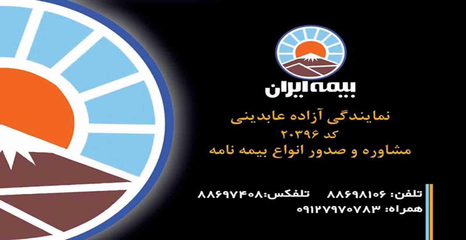 نمایندگی بیمه ایران عابدینی کد ۲۰۳۹۶
