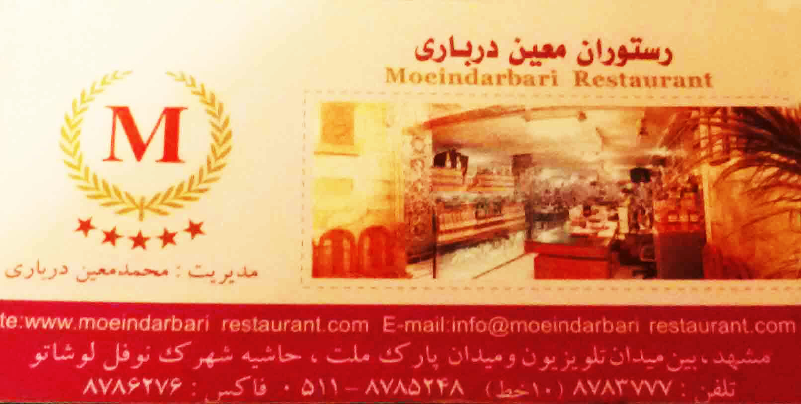 رستوران معین درباری در مشهد