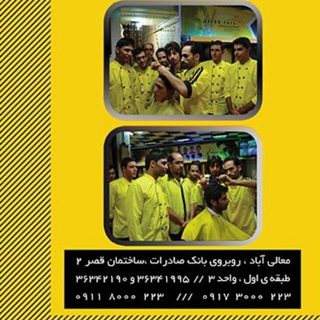 آموزشگاه و آرایشگاههای زنجیره ای گیلان فارس1