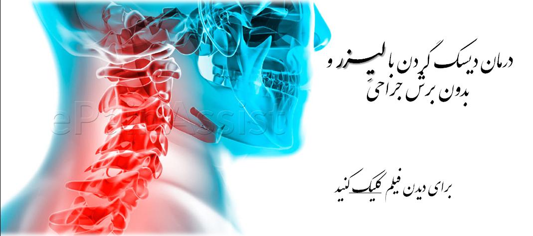 دکتر علی نقره کار در تهران2