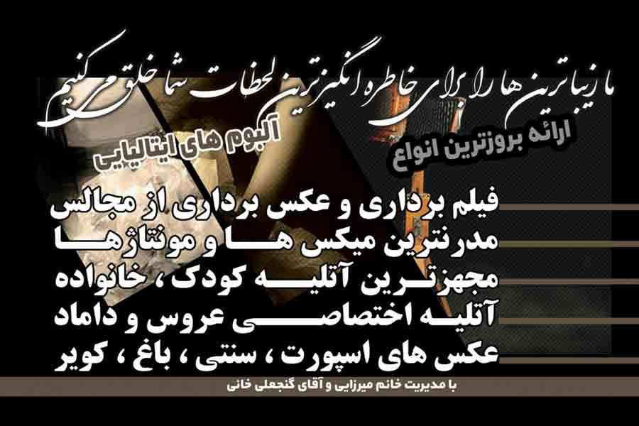 آتلیه فتو جام جم در کرمان1