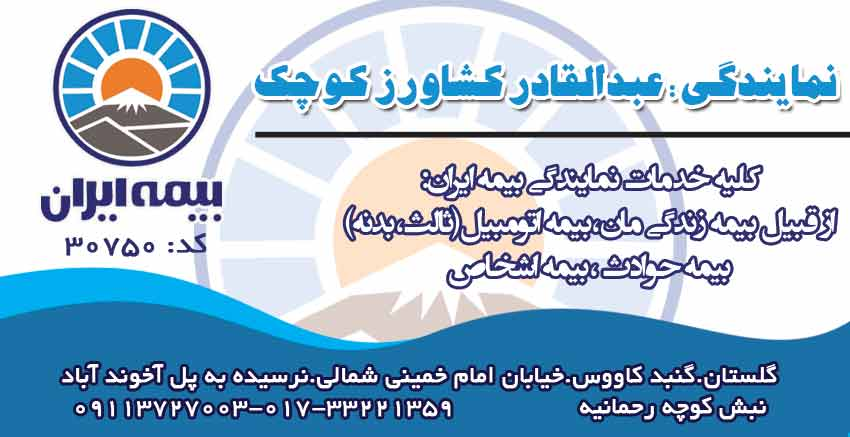 نمایندگی بیمه ایران کد۳۰۷۵۰