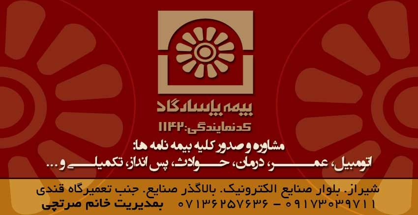 نمایندگی بیمه پاسارگاد کد1142 در شیراز