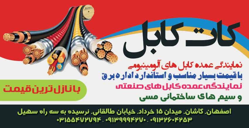 کات کابل