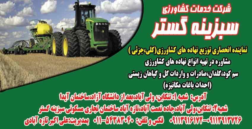 شرکت خدمات کشاورزی سبزینه