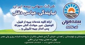 نمایندگی بیمه ایران دقتی کد۸۸۹۷