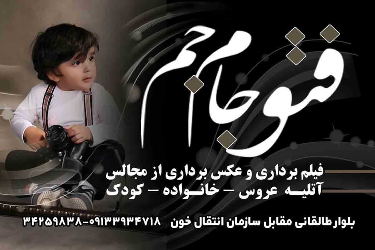 آتلیه فتو جام جم در کرمان