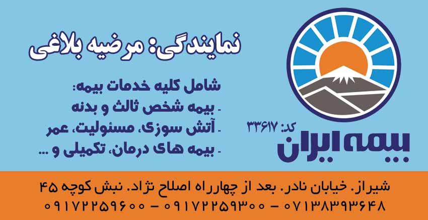 بیمه ایران نمایندگی مرضیه بلاغی کد ۳۳۶۱۷