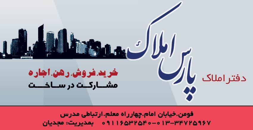 دفتر املاک پارس ملک در فومن
