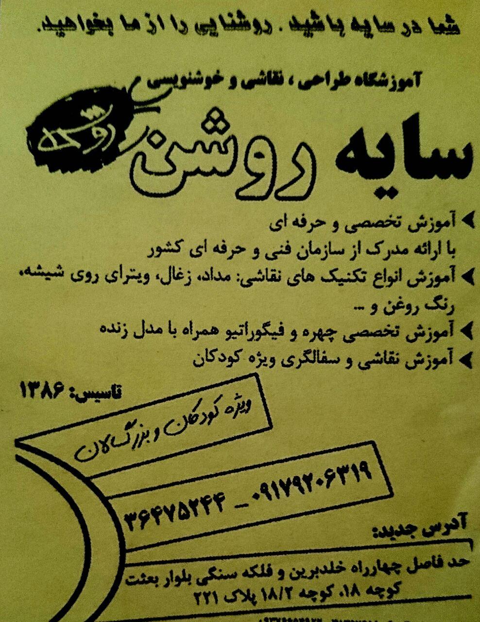 آموزشگاه سایه روشن در شیراز3