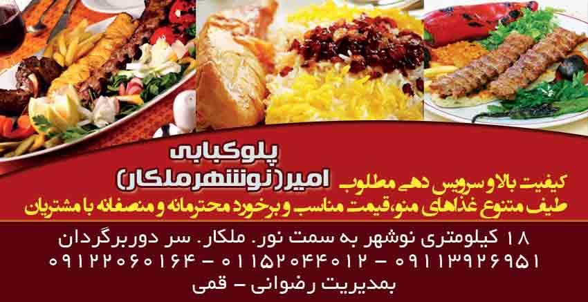 پلوکبابی امیر در نوشهر