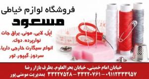 فروشگاه لوازم خانگی مسعود