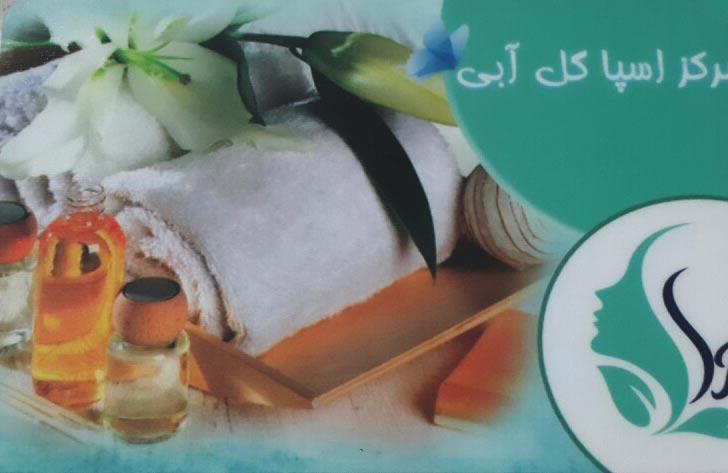 اولین مرکز اسپا گل آبی در مشهد
