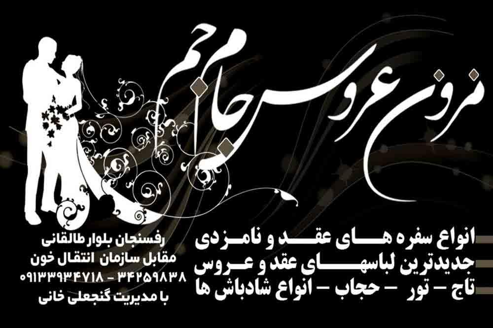 آتلیه فتو جام جم در کرمان2