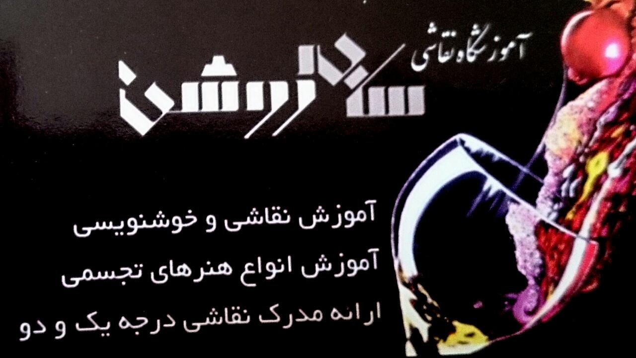 آموزشگاه سایه روشن در شیراز2
