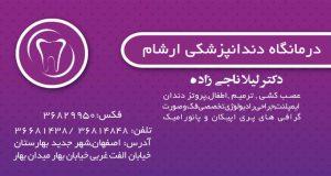 درمانگاه دندانپزشکی آرشام در اصفهان