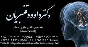دکتر داوود قنبریان در تهران
