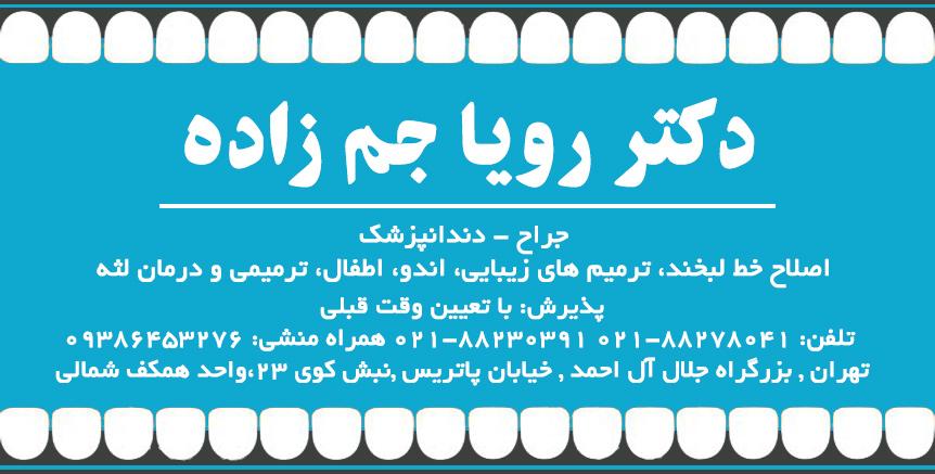 دکتر رویا جم زاده در تهران