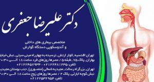 دکتر علیرضا جعفری متخصص بیماری های داخلی و آندوسکوپی دستگاه گوارش