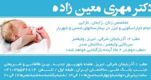 دکتر مهری معین زاده در تبریز