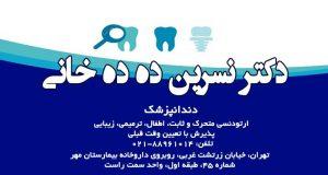 دکتر نسرین ده ده خانی در تهران
