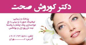 دکتر کوروش صحت در تهران