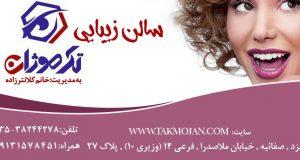 سالن زیبایی تک موژان در یزد
