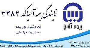 نمایندگی بیمه آسیا کد ۳۲۸۲ در تهران