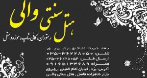 هتل سنتی والی در یزد