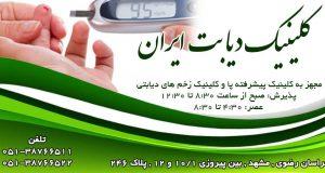 کلینیک دیابت ایران در مشهد