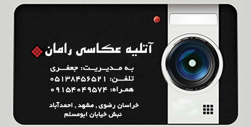 آتلیه عکاسی رامان در مشهد
