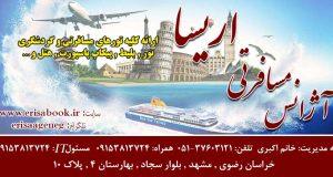 آژانس مسافرتی اریسا راه توس در مشهد