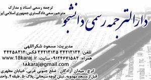 دارالترجمه رسمی دانشجو در کرج