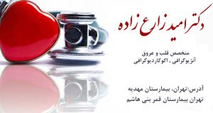 دکتر امید زارع زاده در تهران