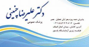 دکتر علیرضا چنینی در کاشان