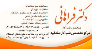 دکتر فراهانی متخصص طب کار در تهران