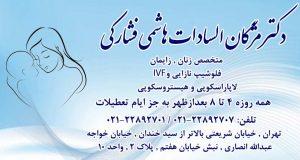دکتر مژگان السادات هاشمی فشارکی در تهران