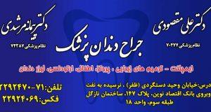 دکتر پیمانه مرشدی در تهران