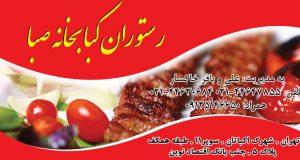 رستوران کبابخانه صبا در تهران
