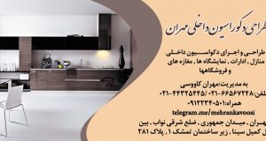 طراحی دکوراسیون داخلی مهران در تهران