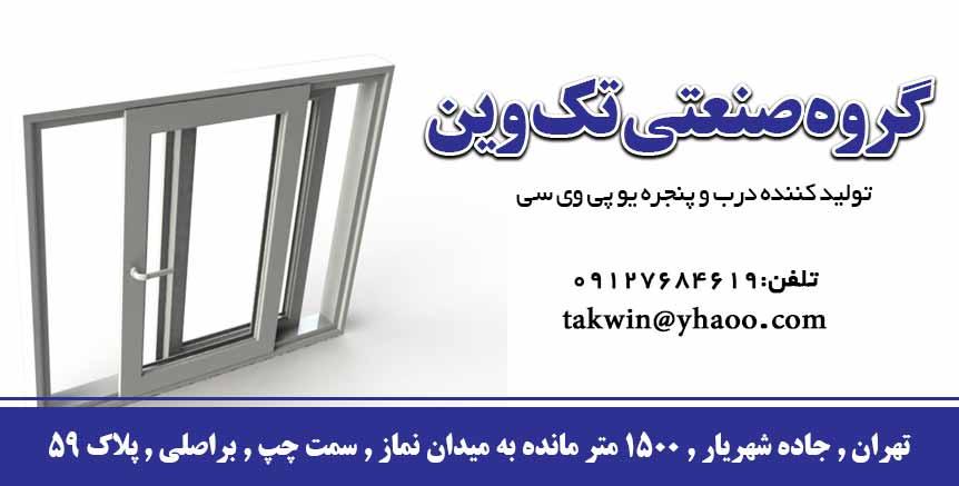 گروه صنعتی تک وین تولید کننده درب و پنجره یو پی وی سی در تهران