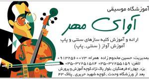 آموزشگاه موسیقی آوای مهر در یزد