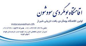 اقامتگاه بومگردی سو و شون در شیراز