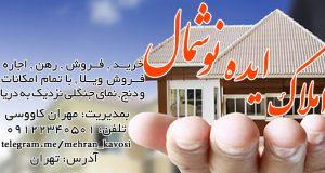 املاک ایده نو شمال در تهران