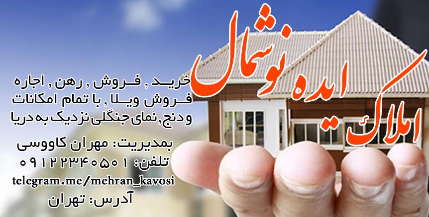 املاک ایده نو شمال در مازندران