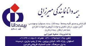 بیمه دانا نمایندگی میرزایی کد ۸۴۰۱ در اصفهان