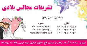 تشریفات مجالس بلادی در تهران