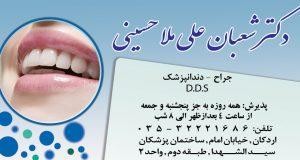 دکتر شعبان علی ملاحسینی در اردکان