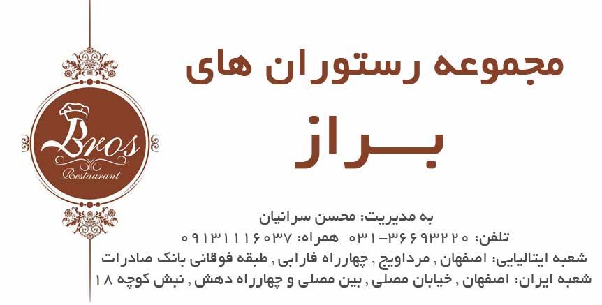 مجموعه رستوران های براز در اصفهان